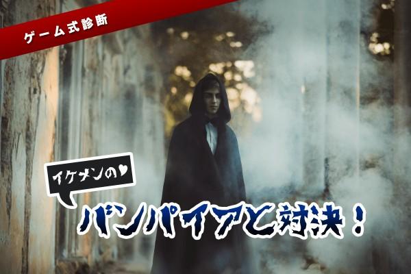 【心理ゲーム】「イケメンのバンパイアと対決!」