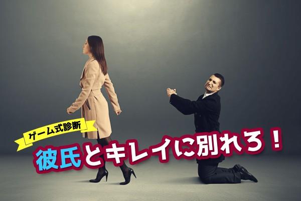 【心理ゲーム】「彼氏とキレイに別れろ!」