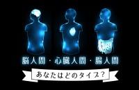あなたの魂と人格はどこにやどる?「脳人間・心臓人間・腸人間」あなたはどのタイプ?