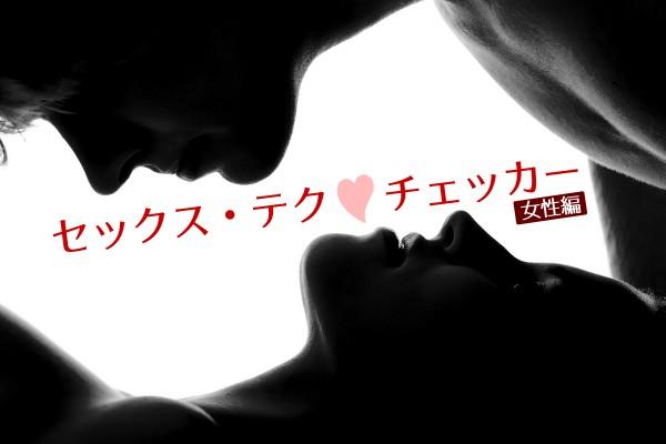 セックス・テク♡チェッカー(女性編)