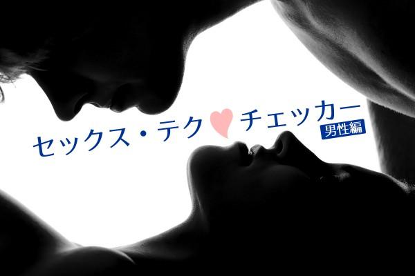 セックス・テク♡チェッカー(男性編)