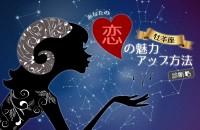 【星座別・牡羊座】あなたの恋の魅力アップ方法診断