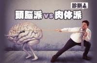 どちらに近いか?「頭脳派vs肉体派診断」