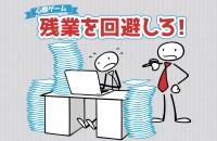 【心理ゲーム】サービス?「残業を回避しろ!」