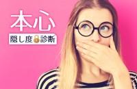 【お知らせ】『本心隠し度診断』のスパムアプリ対策について