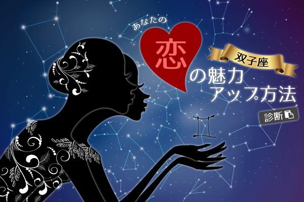 【星座別・双子座】あなたの恋の魅力アップ方法診断