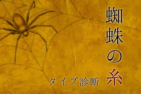 あなたの行動は?「蜘蛛の糸タイプ診断」