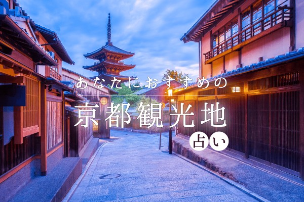 どこ行く?「あなたにおすすめの京都観光地占い」