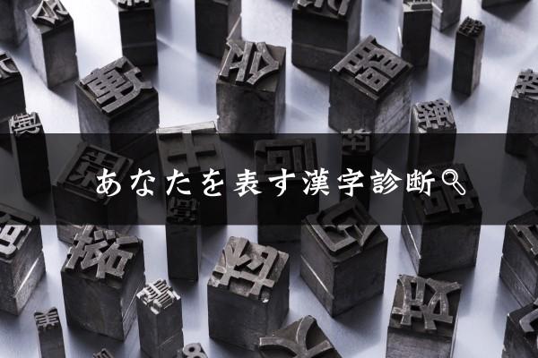 2016の漢字は金でしたが「あなたを表す漢字診断」