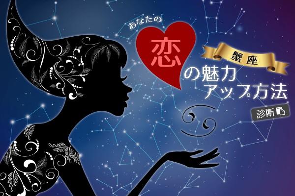 【星座別・蟹座】あなたの恋の魅力アップ方法診断