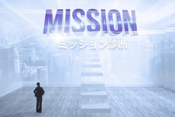 誰にでも与えられた使命がある!としたら? それはいったいどんな使命?あなたのミッションを診断しましょう「ミッション診断」