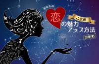 【星座別・乙女座】あなたの恋の魅力アップ方法診断