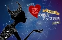 【星座別・天秤座】あなたの恋の魅力アップ方法診断