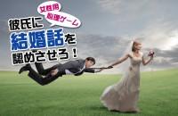 【心理ゲーム】彼氏に結婚話を認めさせろ!(女性用)