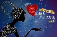 【星座別・蠍座】あなたの恋の魅力アップ方法診断