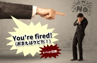 You're fired!(おまえはクビだ!)レベル診断