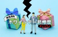 2017年「ホワイトデー悲惨度チェック(男性用)」