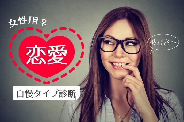 のろける?「恋愛自慢タイプ診断(女性用)」
