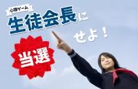 【心理ゲーム】立候補!「生徒会長に当選せよ!」
