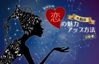 【星座別・水瓶座】あなたの恋の魅力アップ方法診断