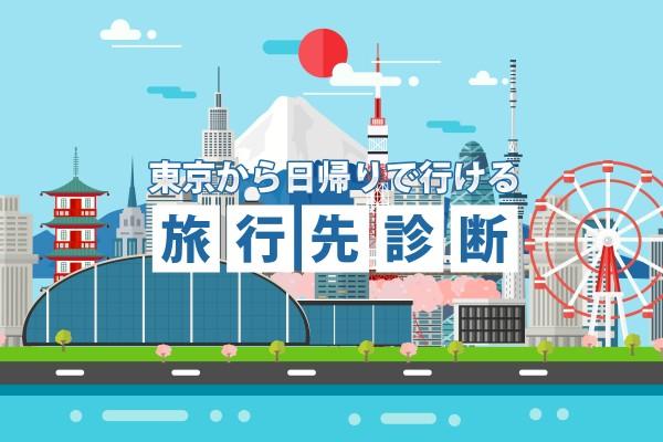 おすすめはココ「東京から日帰りで行ける旅行先診断」