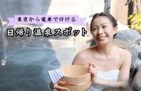 おすすめはココ「東京から電車で行ける日帰り温泉スポット」