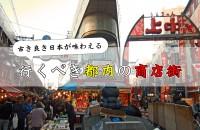 古き良き日本が味わえる、行くべき都内の商店街