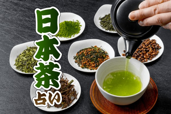 種類もいろいろ人気の「日本茶占い」