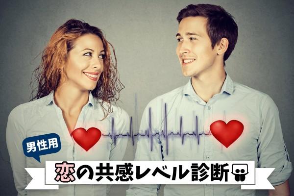 恋の共感レベル診断(男性用)