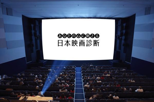 おすすめは「あなたの心に刺さる日本映画診断」