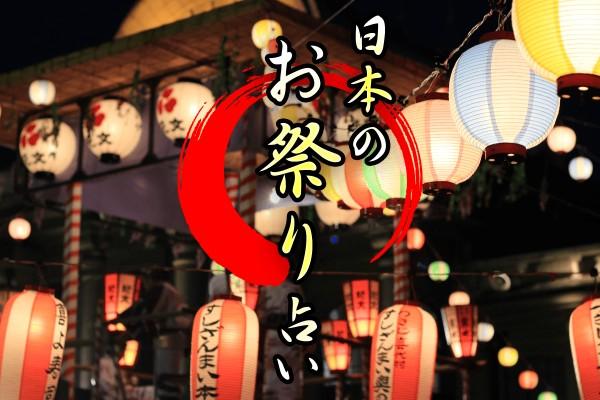 祇園祭にねぶた祭!「日本のお祭り占い」