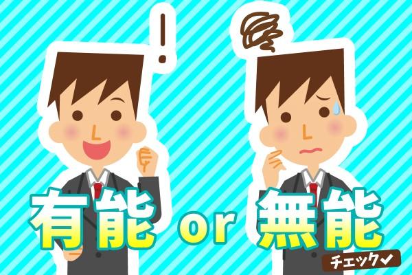 違いは何?「有能or無能チェック」