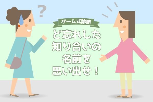 【心理ゲーム】ど忘れした知り合いの名前を思い出せ!