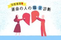 (女性専用)運命の人の【職業】診断