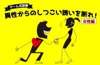【ゲーム診断】異性からのしつこい誘いを断れ!<女性編>
