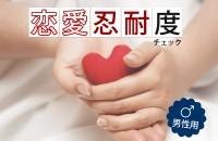 恋愛忍耐度チェック(男性用)