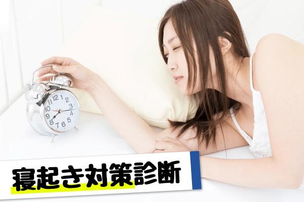 起きられない?起きる方法「寝起き対策診断」