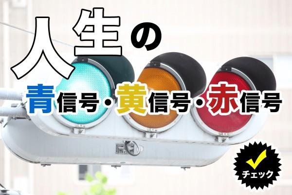 人生の「青信号・黄信号・赤信号」チェック
