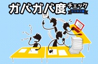 ガバガバ度チェック(ビジネス編)