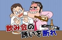 【心理ゲーム】飲み会の誘いを断れ