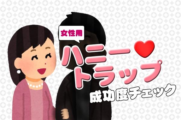 ハニートラップ成功度チェック【女性用】