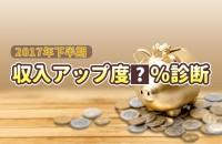 【2017年下半期】収入アップ度●円診断