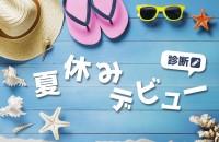 夏休みデビュー診断