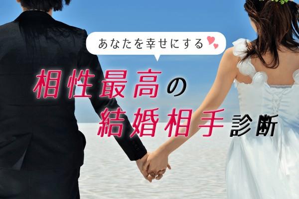 あなたを幸せにする相性最高の結婚相手診断