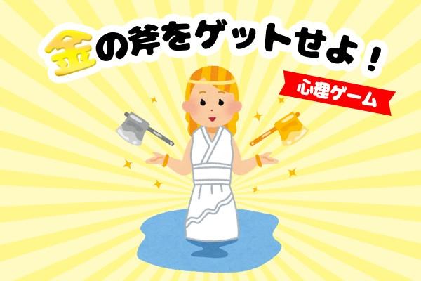 【心理ゲーム】金の斧をゲットせよ!