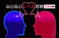 以心伝心レベル診断<恋愛編>