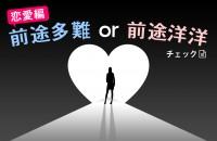 前途多難or前途洋洋チェック(恋愛編)