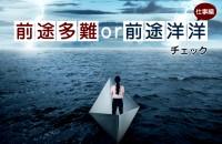 前途多難or前途洋洋チェック(仕事編)