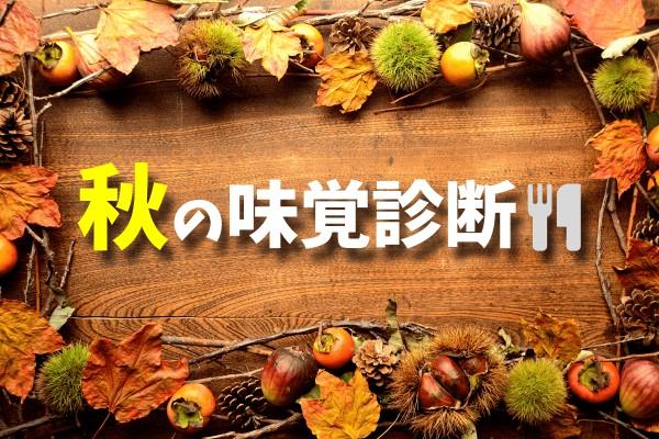 旬の果物、旬の魚?「秋の味覚診断」