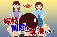 【心理ゲーム】嫁姑問題を解決しろ!
